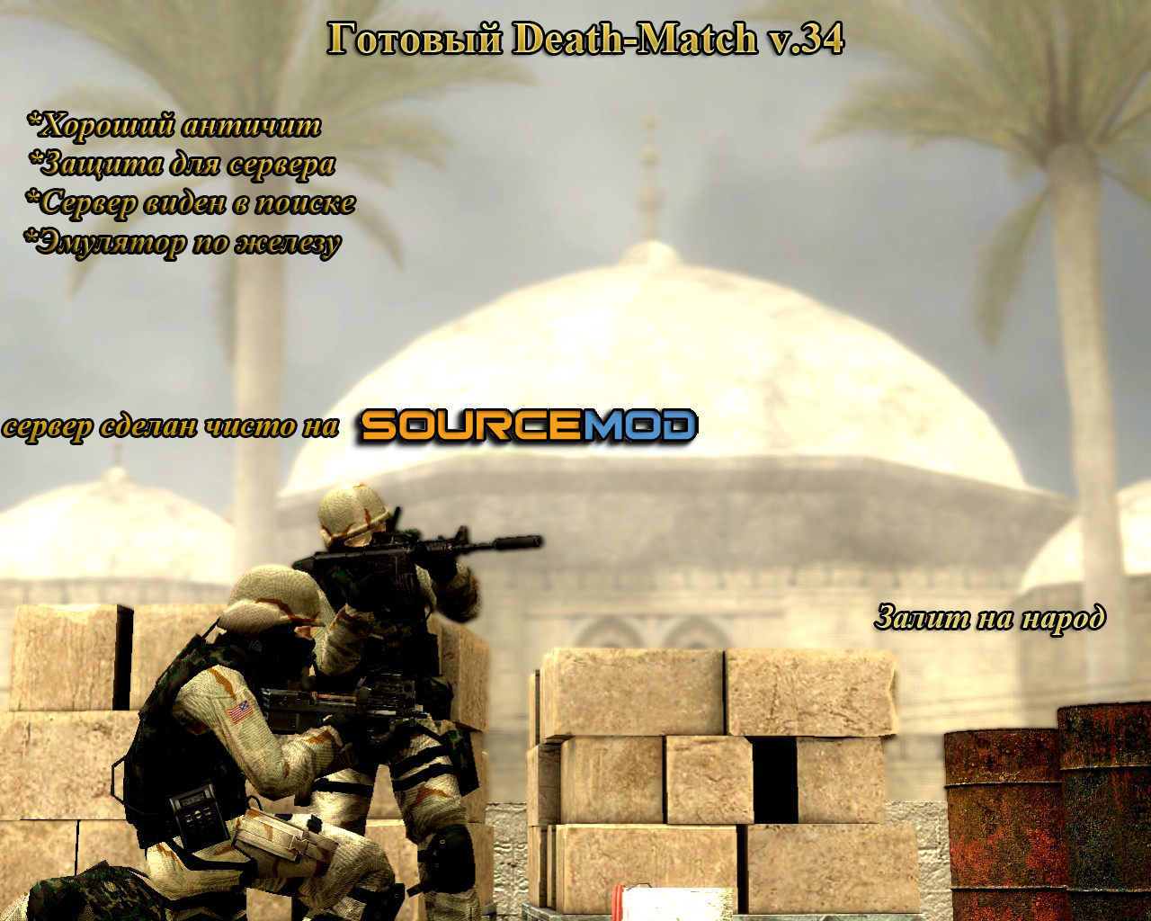 Настройка сервера - Counter-Strike 1.6 - Cs-Strikez 88